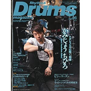 Rhythm & Drums magazine