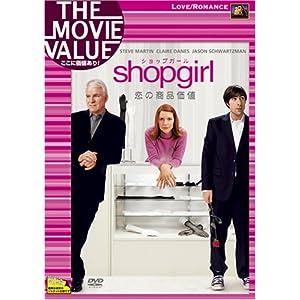 Shopgirl/恋の商品価値の画像