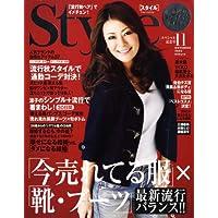 STYLE 2008年11月号 小さい表紙画像