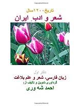 History of 1200 years of Iran Poetry and Civility: Tarikh-i 1200 Saal Sher wa Adab-i Iran: Volume 10 (1st)