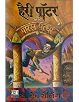 Harry Potter Aur Paras Patthar (Harry Potter & the Philosopher's Stone) (Hindi)
