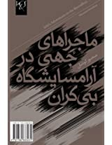 Johi's Adventures in the Boundless Maussantorium: Mahera-Haye Johi (Adabiyat-I Farsi, Namayish)