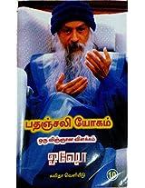Pathanjali Yogam - Part 10