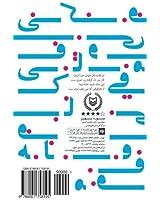 Kufi letters: Nameh-Haye Koofi