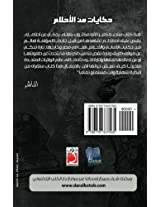 Tales From Dreams (Arabic edition)