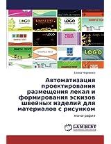 Avtomatizatsiya proektirovaniya razmeshcheniya lekal  i formirovaniya eskizov shveynykh izdeliy dlya materialov s risunkom: monografiya
