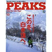 PEAKS 2016年12月号 小さい表紙画像