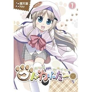 クドわふたー 第01巻(続) torrent