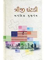 Triji Ghantadi