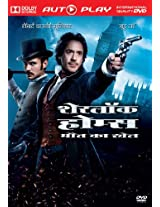 Sherlock Holmes: A Game of Shadows (Maut Kaa Khel) (Hindi)