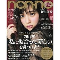 non-no 2017年2月号 小さい表紙画像