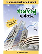 Bhartiya Share Bazaar Nu Margdarshan - Guide to Indian Stock Market Gujarati