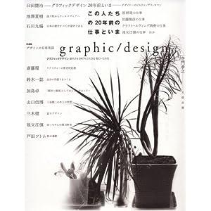 季刊graphic/design[グラフィックデザイン]3号