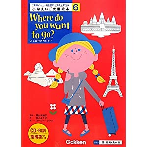 小学えいご大型絵本〈第6巻〉Where do you want to go?―どこに行きたいの?