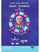 Aapki Sampurna Bhavishyavani 2016 - Tula
