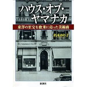 ハウス・オブ・ヤマナカ—東洋の至宝を欧米に売った美術商