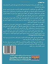 al-Nazariyah al-Islamiyah al-'ilmiyah fi al-idarah ( Theory I ) : nazariyat al-idarah bi-al-qiyam MBV