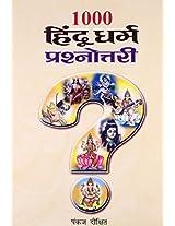 1000 Hindu Dharma Prashnottari