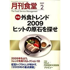 月刊 食堂 2009年 02月号 [雑誌]