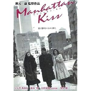 マンハッタン・キスの画像