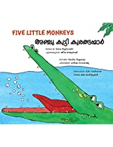 Five Little Monkeys/Anju Kutti Kuranganmaar (Bilingual: English/Malayalam)