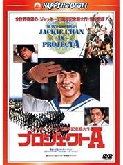 プロジェクトA 〈日本語吹替収録版