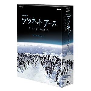 プラネットアース DVD-BOX 3