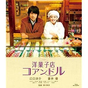 洋菓子店コアンドル torrent