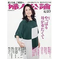 婦人公論 2017年6/27号 小さい表紙画像