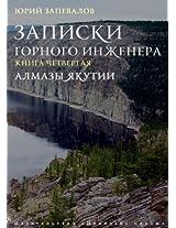 Zapiski gornogo inzhenera: Kniga chetvertaja. Almazy Jakutii. (Russian Language)