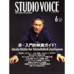 STUDIO VOICE (X^WIE{CX) 2007N 06 [G]