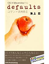 OS X Mavericks-ready defaults command another-manual part1