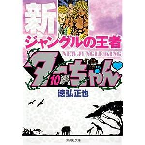 新ジャングルの王者ターちゃん 10