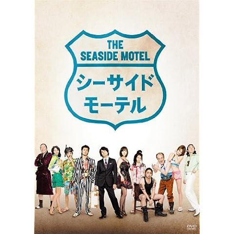 シーサイドモーテル [DVD] (2010)