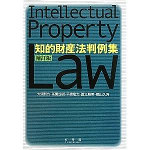 知的財産法判例集