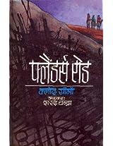 Flender's Road (Nobel Prize French novel)