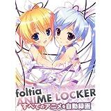 foltia ANIME LOCKER アニメ自動録画システム ソフトウェア単体パッケージ(USBメモリ型) FL-UB1
