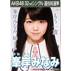 AKB48 公式生写真 32ndシングル 選抜総選挙 さよならクロール 劇場盤 【峯岸みなみ】