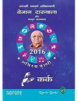 Aapki Sampurna Bhavishyavani 2016 - Karka