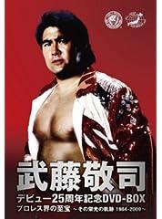 武藤敬司 デビュー25周年記念DVD-BOX プロレス界の至宝~その栄光の軌跡1984-2009~1