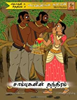 A Kidnapping Spree (Tamil Edition): The Legend of Ponnivala [Tamil Series 2, Book 8]: Volume 21