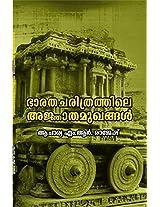 Bharathacharithrathile Akjantha Mukangal