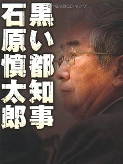 総選挙ウラ側ワイド橋下徹「石原慎太郎ポイ捨て」で高笑い vol.1