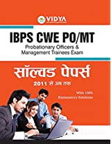 IBPS CWE PO/MT Solved Papers (Hindi)