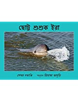 Ira - The Little Dolphin/Chhotto Shushuk Ira