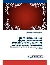 Organizatsionno-funktsional'nyy mekhanizm upravleniya denezhnymi potokami: Osnovy,kharakteristika kontseptsiy, metody i mekhanizm
