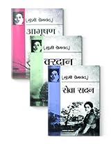 Sewa Sadan + Vardaan + Aabhushan (Premchand Upanyas) Set of 3 books (Hindi Literature) (Hindi Literature)