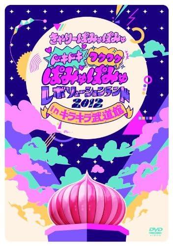 ドキドキワクワク ぱみゅぱみゅレボリューションランド2012 in キラキラ武道館(初回限定盤)