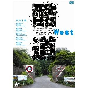 酷道 西日本編 [DVD]
