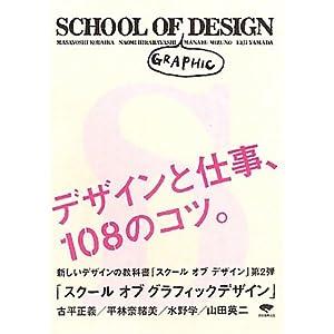 スクール・オブ・グラフィックデザイン--デザインと仕事、108のコツ。